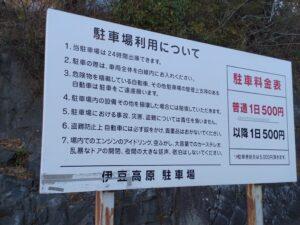 伊豆高原駅駐車場