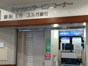 伊豆高原駅 キャッシュサービスコーナー