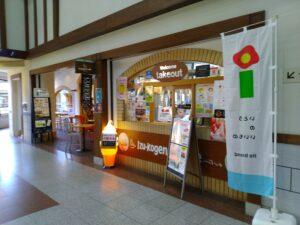 カフェべるじゅ 入口 伊豆高原駅