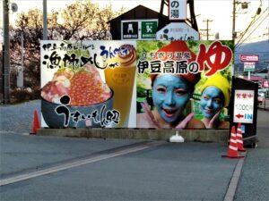 伊豆高原の湯 看板