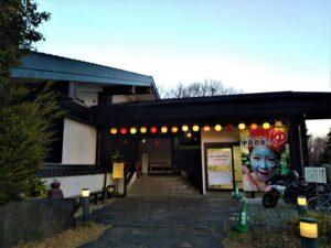 伊豆高原の湯 入口