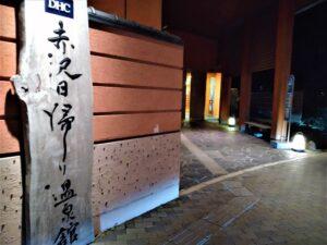 赤沢日帰り温泉館 入口
