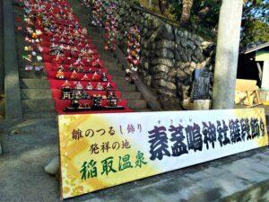 素盞鳴神社雛段飾り 稲取温泉