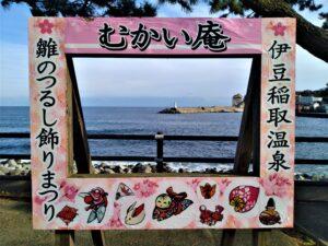 雛のつるし飾りまつり むかい庵 稲取温泉