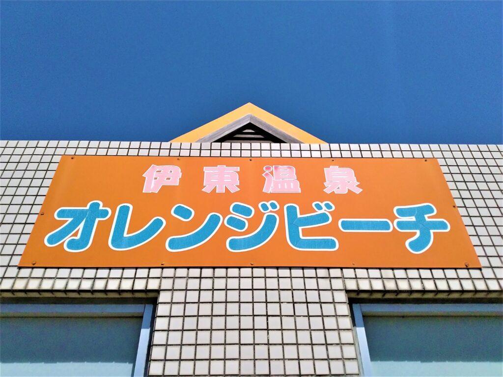 伊東温泉オレンジビーチ看板