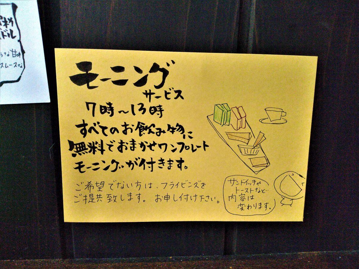珈琲屋美豆 伊豆高原 モーニングサービス